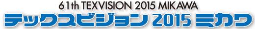 テックスビジョン2015ミカワ~三河繊維総合展示会